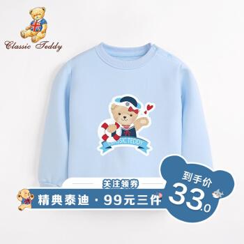 精典泰迪Class ic Teddy子供加絨ガーディアンの男女の子供服のトップコートの赤ちゃんの上着は外出して海軍の船員に服を注文して作らせます。