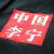 LI-NING子供服中国LI-NING男女子供服刺タイガー鶴双形ニューヨークファッションウィークモデル子供服YWDM 207-1標準黒130